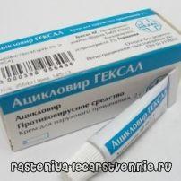 Ацикловір гексал ® - інструкція, застосування, побічні дії, показання, протипоказання