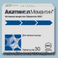 Акатінол мемантін - інструкція із застосування