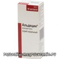 Альдецін - інструкція із застосування, аналоги