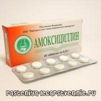Амоксицилін - інструкція, застосування, дозування, аналоги, показання, побічні, склад