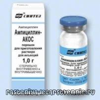 Ампіцилін акос - інструкція, застосування, дозування, аналоги, показання до застосування