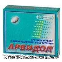 Арбідол дитячий таблетки, інструкція із застосування