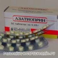 Азатіоприн для придушення імунітету при пересадці органів
