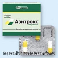Азитрокс: інструкція із застосування, аналоги, побічні дії, показання до застосування