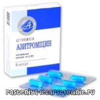 Азитроміцин - інструкція із застосування, протипоказання