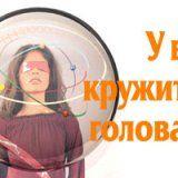 Запаморочення і шум у вухах у людини