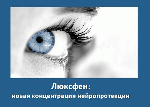 Інструкція як застосовувати очні краплі люксфен