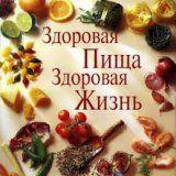Як легко перейти на здорове харчування