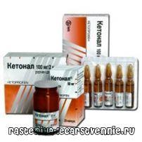 Кетопрофен - про інструкції, застосуванні, аналогах, складі, свідченнях, протипоказання