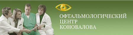 Про лікування в очній клініці коновалова