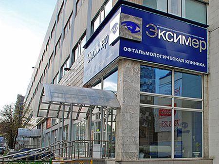 Офтальмологічна клініка ексімер