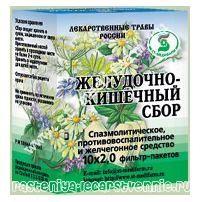 Препарат для шлунково-кишкового тракту