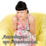 Прояв апендициту у вагітних жінок