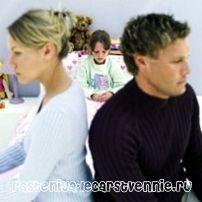 Психологія відносин між подружжям, колишнім подружжям