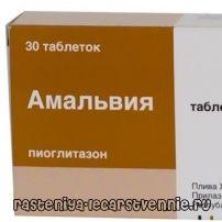Цукровий діабет 2 типу - препарат амальвія