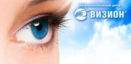 Послуги очної клініки визион