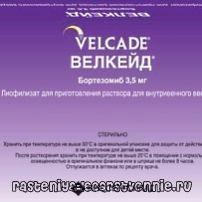 Велкейд - про інструкції із застосування, показання, побічні дії ліків